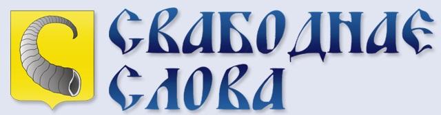 """Газета """"Свободное слово"""""""
