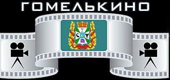 Гомелькино